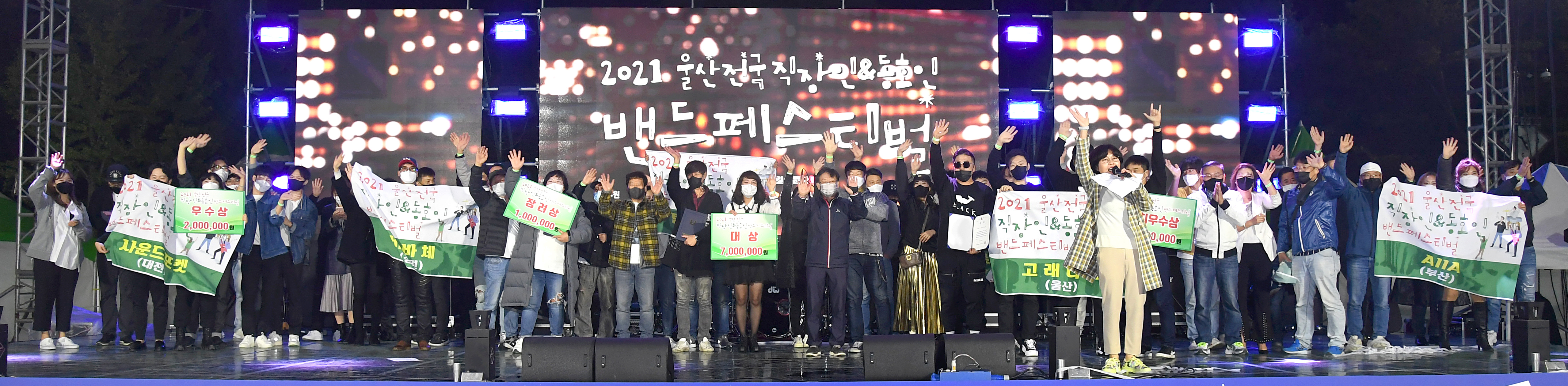 본사주최  '2021 울산전국직장인&동호인 밴드페스티벌' 성료