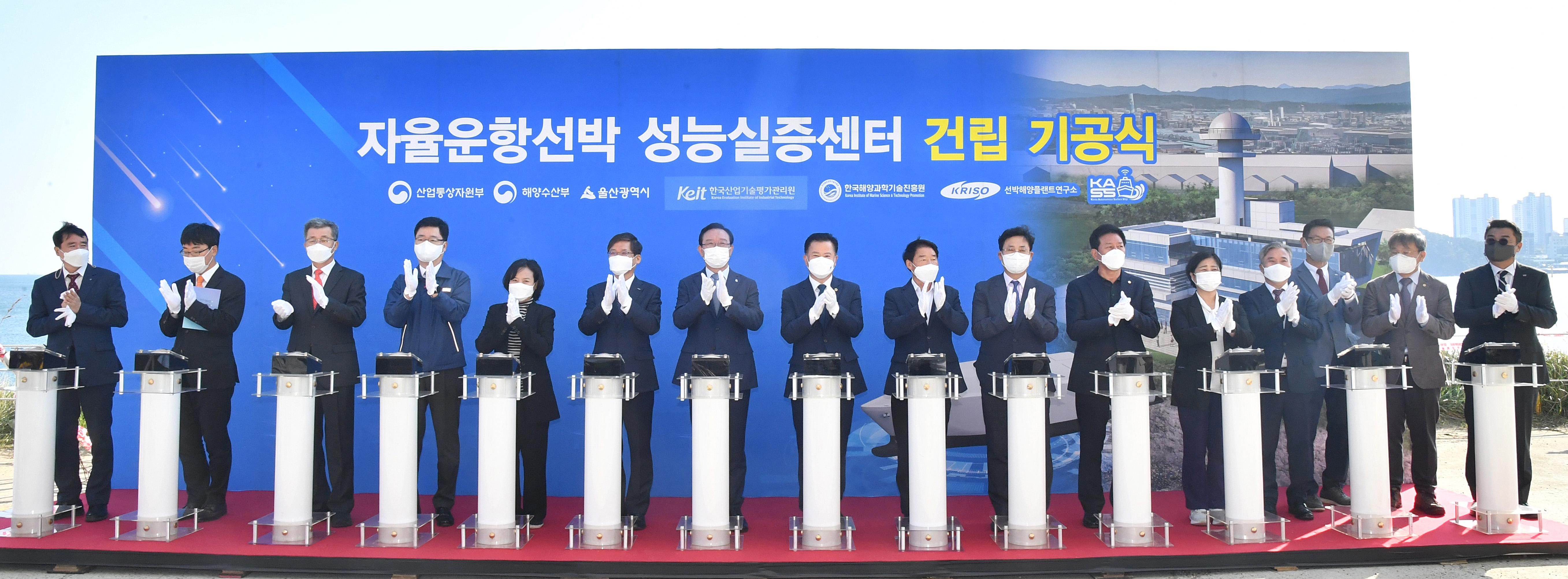 울산 자율운항선박 성능실증센터 첫삽… 조선해양산업 성장동력 창출 기대