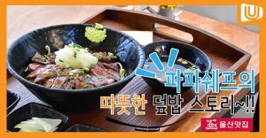 <font color='#0000ff'>[영상뉴스] 파파쉐프의 따뜻한 덮밥 스토리~!!</font>