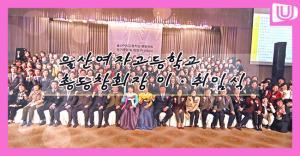 <font color='#0000ff'>[영상뉴스] 울산여자고등학교 총동창회장 이·취임식</font>