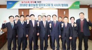 울산농협본부, 업무보고·시너지협의회