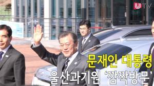 <font color='#0000ff'>[영상뉴스] 문재인 대통령 울산과기원 '깜짝방문'</font>