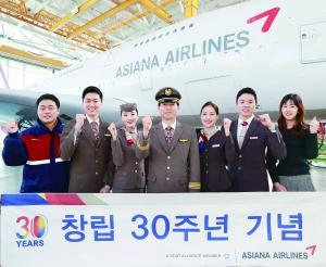 아시아나항공 창립 30주년