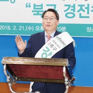 """강석구 """"북구 경전철 건설 추진"""""""