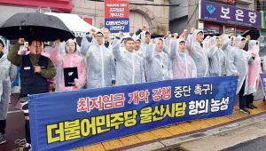 """""""최저임금법 개악 즉각 중단하라"""""""