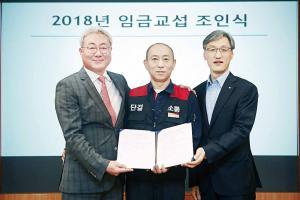 SK이노베이션 '생산적 노사문화' 창출