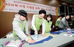 김기현 시장, 제3국 어린이 '천사 티셔츠' 만들기