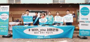 바른미래당 시당 '미투응원법' 통과 서명운동 전개