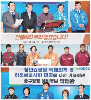 """민주 시장 후보 """" 김시장 형제 경찰 수사 응하라"""""""
