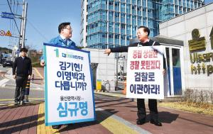 경찰청 앞 '1인 시위' 나선 정갑윤-심규명 실랑이