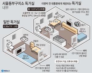 <font color='#0000ff'>[그래픽] 이명박 전 대통령 수용 서울동부구치소 독거실</font>