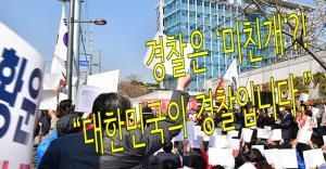 <font color='#0000ff'>[영상뉴스] 경찰은 '미친개'?!