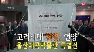<font color='#0000ff'>[영상뉴스] '고려시대 헌양, 언양' - 울산대곡박물관 특별전</font>