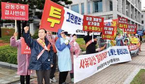 """""""태화강변 공공주택지구 조성사업 반대"""""""