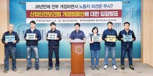 울산노동자건강대책위 '산업안전보건법 개정안' 입장 발표