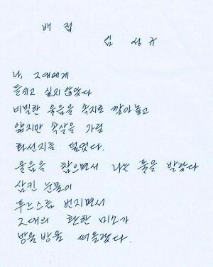 [박영식 시인 '육필의 향기'] (94)임성규 시인의'배접'