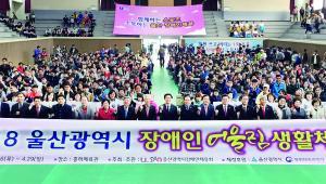 2018 울산광역시 장애인어울림생활체육대회 개막