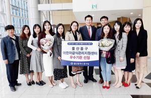 전국어린이급식관리지원센터 성과보고회…중구·동구 '우수기관'에