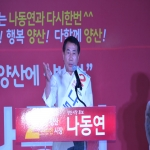 자유한국당 나동연 양산시장 후보 개소식