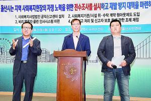 """""""울산지역 사회복지현장 비리 전수조사 실시하라"""""""