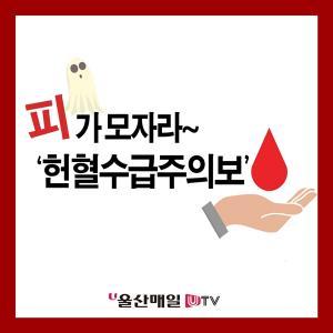 <font color='#0000ff'>[카드뉴스] 피가 모자라~ '헌혈수급주의보'</font>