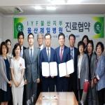 울산제일병원- IYF울산지부 진료협약