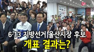 <font color='#0000ff'>[영상뉴스] 6·13 지방선거 울산시장 후보, 개표 결과는?</font>