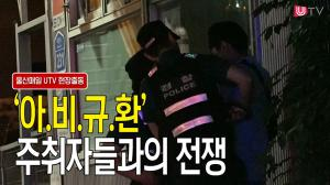<font color='#0000ff'>[UTV 현장출동] '아비규환' 주취자와의 전쟁</font>