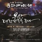부산 대표축제 '피란수도 부산 문화재 야행' 열린다