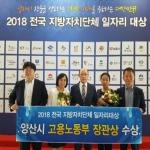 양산시, '2018년 전국 지방자치단체 일자리대상' 우수상 수상