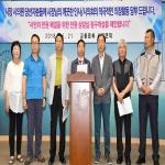 교통문화시민연대 울산시장, 시의원 당선인에게 당부 기자회견