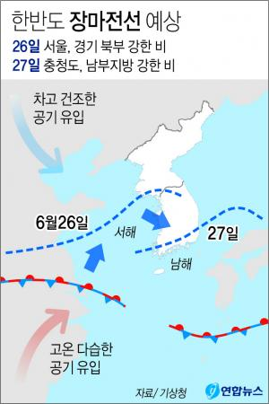 <font color='#0000ff'>[그래픽] 전국 장마 시작…이틀간 서울·경기 최대 120㎜</font>