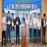 울산사회연대노동포럼, 전교조 법외노조 철회 기자회견