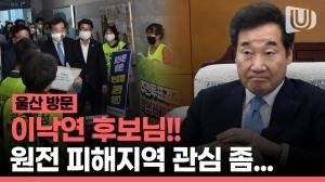 <font color='#0000ff'>울산 방문한 이낙연 민주당 당대표를 향한 간절한 호소 </font>