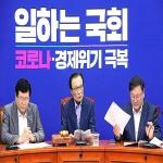 여, 오늘 본회의 '부동산 3법' 처리 강행 …경색 국면 불가피