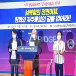 남북공동선언 이행과 한반도 평화를 위한 기자회견