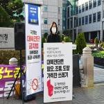 대북전단금지법 통과 촉구 1인 시위 및 필리버스터