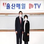 유진규 신임 울산경찰청장 인사차 본사 방문
