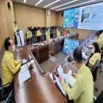 제14호 태풍 '찬투' 대비 긴급 점검회의